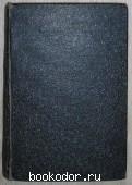 Полное собрание сочинений. Отдельный том 11.