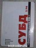 СУБД. Журнал № 2 1996 г. Системы управления базами данных.