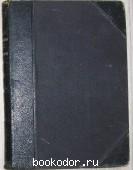 Сочинения А.С.Пушкина. Том 3-й. Пушкин А.С. 1899 г. 2750 RUB