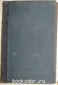 Полное собрание сочинений. Отдельный том 19. Толстой Л.Н. 1913 г. 540 RUB