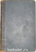 Полное собрание сочинений. Отдельный том 20. Толстой Л.Н. 1913 г. 540 RUB