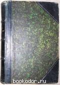 Полное собрание сочинений. Отдельный 2-й том. Повести и рассказы. Достоевский Ф. М. 1882 г. 10450 RUB