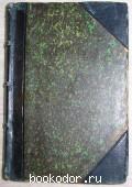 Полное собрание сочинений. Отдельный 3-й том. Повести и рассказы. Достоевский Ф. М. 1882 г. 10450 RUB