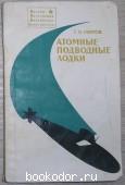 Атомные подводные лодки. Святов Г.И. 1969 г. 70 RUB