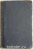 Полное собрание сочинений. Отдельный 3-й том. Станюкович К.М. 1906 г. 1040 RUB