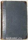 Полное собрание сочинений. Отдельный 8-й том. Станюкович К.М. 1907 г. 1040 RUB