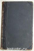 Полное собрание сочинений. Отдельный 10-й том. Станюкович К.М. 1907 г. 1040 RUB