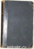 Полное собрание сочинений. Отдельный 11-й том. Станюкович К.М. 1907 г. 1040 RUB