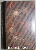 Полное собрание сочинений. Отдельный том 3. Толстой Л.Н. 1912 г. 540 RUB