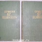 Избранные сочинения. В двух томах. Белинский В. Г. 1907 г. 2090 RUB