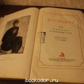 Избранные произведения. М. Горький. 1936 г. 30000 RUB