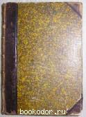 Сочинения. Отдельный 5-й том. В.А.Жуковский. 1885 г. 1650 RUB