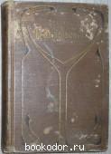 Полное собрание сочинений в 4 томах. Отдельный том 4. Драматические произведения. Лермонтов М. Ю. 1896 г. 1090 RUB