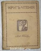 Собрание сочинений. 2-я серия. Том 15. Круг чтения. Толстой Л.Н. 1911 г. 720 RUB