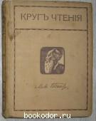 Собрание сочинений. 2-я серия. Том 17. Круг чтения. Толстой Л.Н. 1911 г. 720 RUB