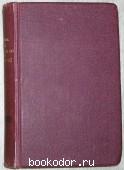 LE CHANCELLOR. JORNAL DU PASSAGER. J.-R. KAZALLON. MARTIN PAZ. Жюль Верн. JULES VERNE. 1900 г. 550 RUB