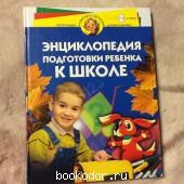 Энциклопедия подготовки ребенка к школе