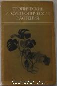 Тропические и субтропические растения. 1969 г. 200 RUB