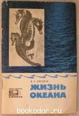 Жизнь океана. Богоров В. Г. 1969 г. 50 RUB