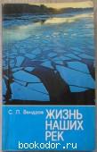 Жизнь наших рек. Вендров С.Л. 1986 г. 50 RUB