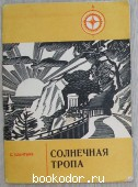 Солнечная тропа. Путеводитель. Шантырь С. 1976 г. 90 RUB