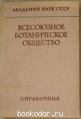 Всесоюзное ботаническое общество. Справочник. 1978 г. 200 RUB