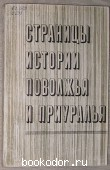 Страницы истории Поволжья и Приуралья. 1984 г. 400 RUB