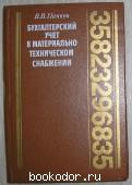 Бухгалтерский учет в материально-техническом снабжении. Учебник. Панков В.В. 1989 г. 100 RUB