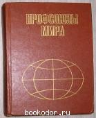 Профсоюзы мира: Справочное издание.