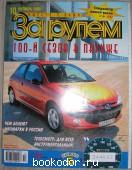 За рулем: журнал. N 10 октябрь, 1998 г. 1998 г. 40 RUB