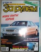 За рулем: журнал. N 9 сентябрь, 1998 г.