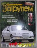 За рулем: журнал. N 8 август, 1998 г.