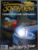 За рулем: журнал. N 7 июль, 1998 г.
