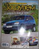 За рулем: журнал. N 6 июнь, 1998 г.