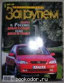 За рулем: журнал. N 5 май, 1998 г.