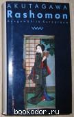 Rashomon. Akutagawa Ryunosuke. 1991 г. 100 RUB