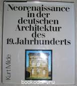 Neorenaissance in der deutschen Architektur des 19. Jahrhunderts. Grundlagen, Wesen und Gultigkeit. Kurt Milde. 1981 г. 550 RUB
