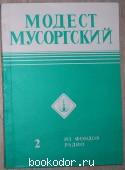 Модест Мусоргский. Каталог звукозаписей. Том 2. Оперная музыка. 1989 г. 100 RUB