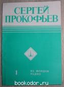 Сергей Прокофьев. Каталог звукозаписей. Том 1.