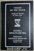 Голоса пространства. Избранная зарубежная фантастика в переводах Норы Галь.