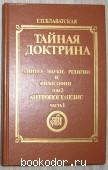 Тайная доктрина. Синтез науки, религии и философии. Том 2. Антропогенезис. Часть 1. Антропогенезис.