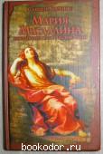 Мария Магдалина. Важнейшие исторические факты. Хоскинс С. 2008 г. 100 RUB