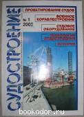 Журнал Судостроение. № 1 (740). Январь-февраль 2002. 2002 г. 150 RUB