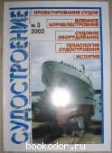 Журнал Судостроение. № 3 (742). Май-июнь 2002. 2002 г. 150 RUB