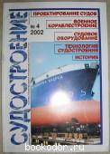 Журнал Судостроение. № 4 (743). Июль-август 2002. 2002 г. 150 RUB