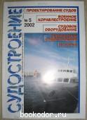Журнал Судостроение. № 5 (744). Сентябрь-октябрь 2002. 2002 г. 150 RUB