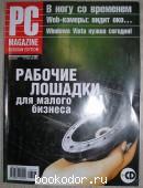 Журнал PC Magazine. Персональный компьютер сегодня. № 7 (181). Июль 2006