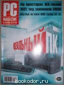 Журнал PC Magazine. Персональный компьютер сегодня. № 8 (182). Август 2006