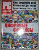 Журнал PC Magazine. Персональный компьютер сегодня. № 9 (183). Сентябрь 2006