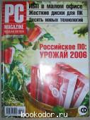 Журнал PC Magazine. Персональный компьютер сегодня. № 10 (184). Октябрь 2006